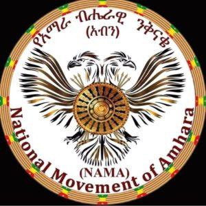 የአማራ ብሔራዊ ንቅናቄ National Movement Of Amhara (አብን)